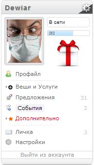 Личная панель пользователя