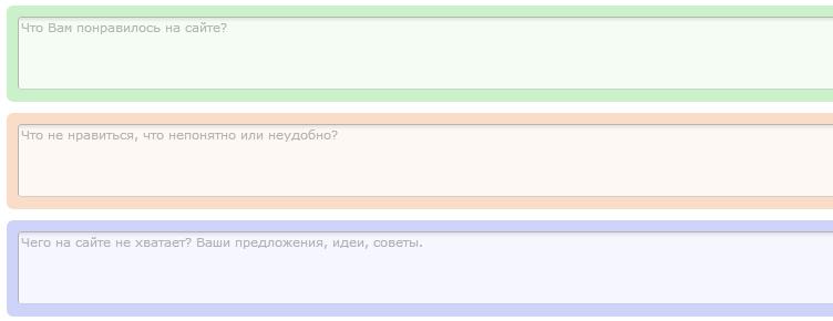 Электронная анкета улучшения сайта