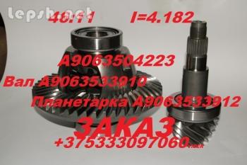 Продаю - Вал A9063533910 Планетарка A9063533912, 46:11