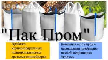 Продаю - Производитель Биг Бегов. Купить Биг Бег в Харькове